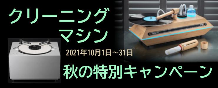 クリーンニングマシン・秋の特別キャンペーン(2021年10月)