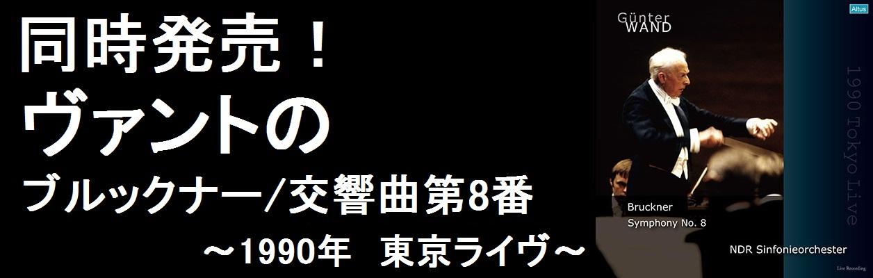 同時発売! ヴァントのブルックナー/交響曲第8番 1990年東京ライヴ