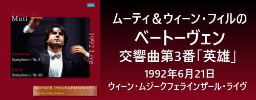 ムーティ&ウィーン・フィルのベートーヴェン/交響曲第3番「英雄」ほか