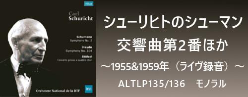 シューリヒトのシューマン/交響曲第2番ほか