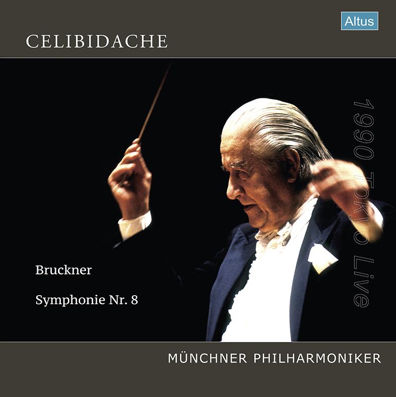 チェリビダッケのアントン・ブルックナー/交響曲第8番 1990年来日公演