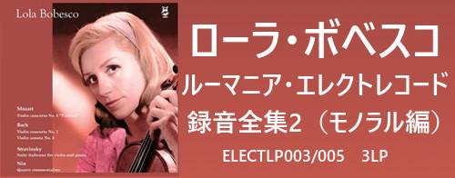 ローラ・ボベスコ ルーマニア・エレクトレコード録音全集2(モノラル編)