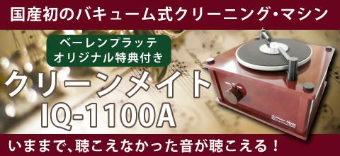 クリーンメイト IQ1100A