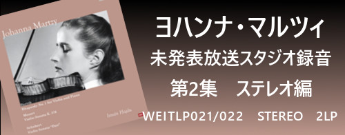 ヨハンナ・マルツィ未発表放送スタジオ録音 第2集ステレオ編