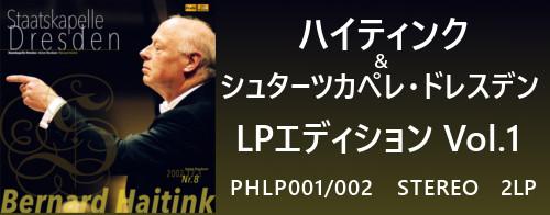 ハイティンク&シュターツカペレ・ドレスデン LPエディション Vol.1