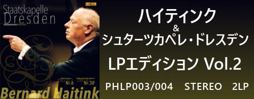 ハイティンク&シュターツカペレ・ドレスデン LPエディション Vol.2
