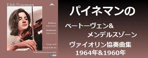 パイネマンのベートーヴェン&メンデルスゾーン/ヴァイオリン協奏曲集