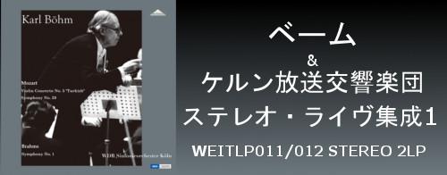 ベーム&ケルン放送交響楽団 ステレオ・ライヴ集成1