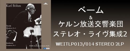 ベーム&ケルン放送交響楽団 ステレオ・ライヴ集成2