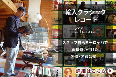 輸入クラシック レコード