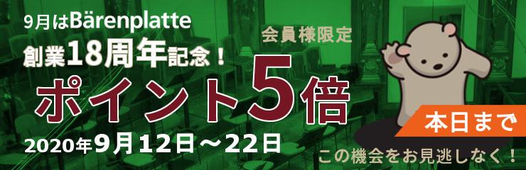 会員様限定! ベーレンプラッテ創業18周年記念 全商品ポイント5倍キャンペーン!